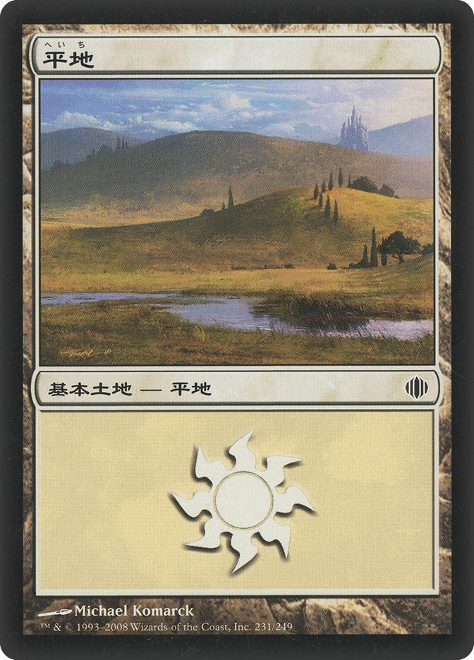 Plains (#231) (Shards of Alara)