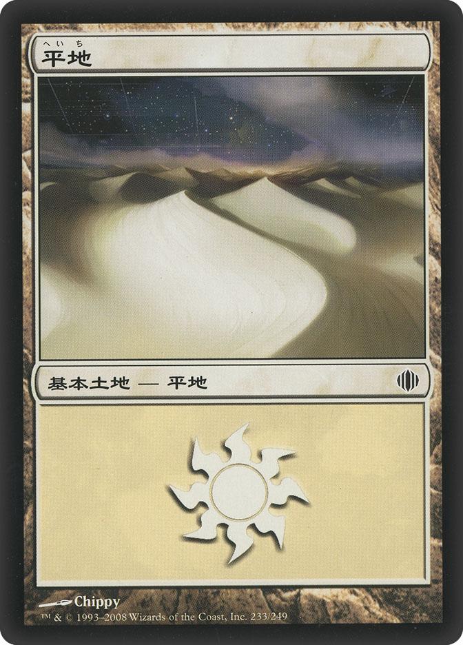 Plains (#233) (Shards of Alara)