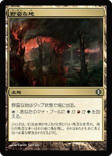 Savage Lands (Shards of Alara)
