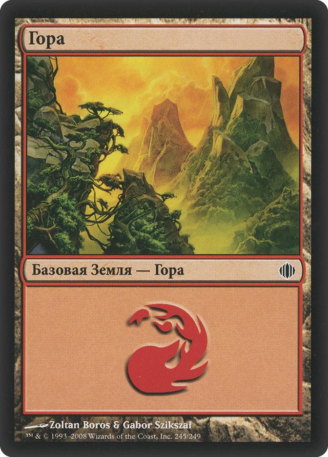 Mountain (#245) (Shards of Alara)