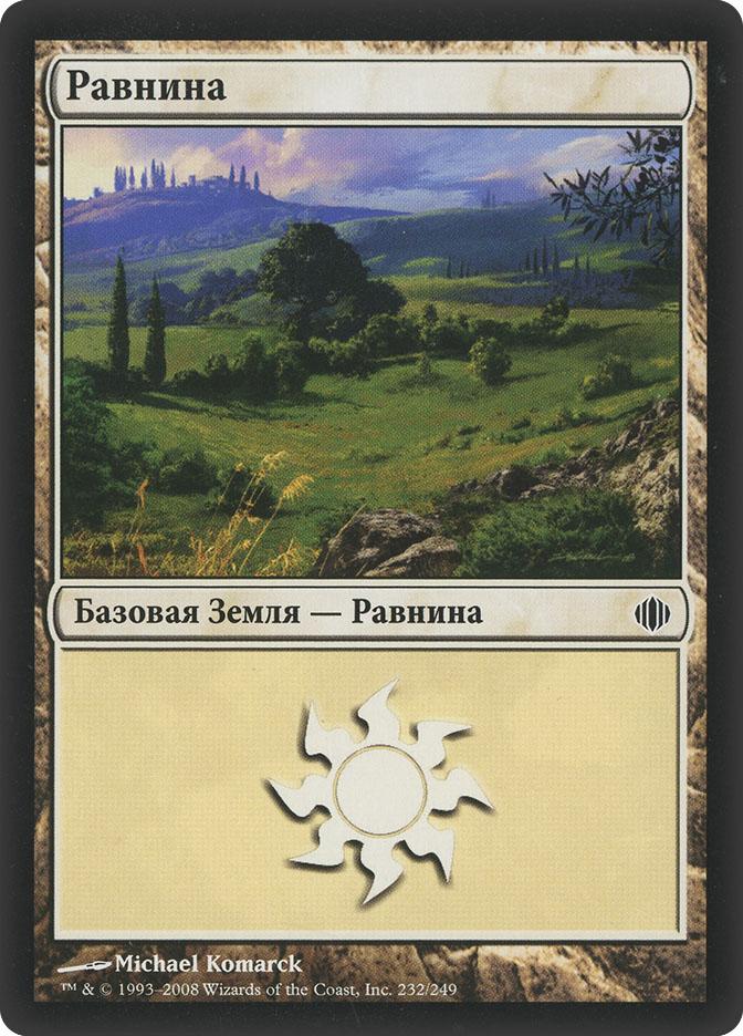 Plains (#232) (Shards of Alara)