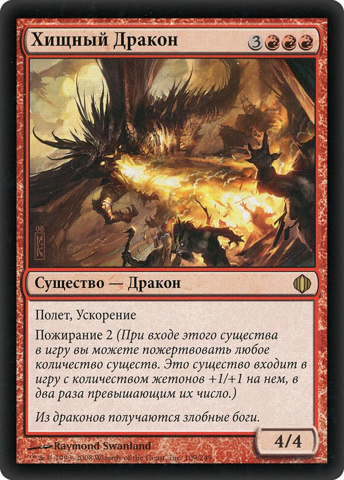 Predator Dragon (Shards of Alara)