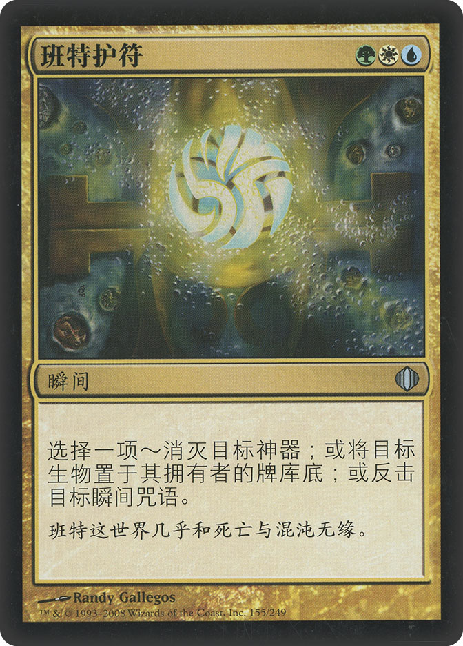 Bant Charm (Shards of Alara)