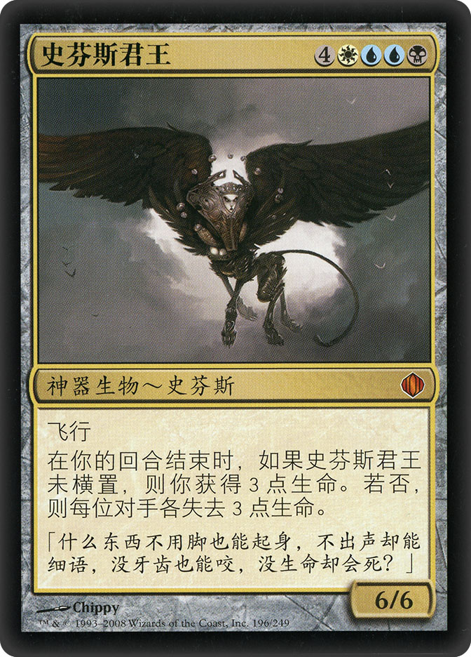 Sphinx Sovereign (Shards of Alara)