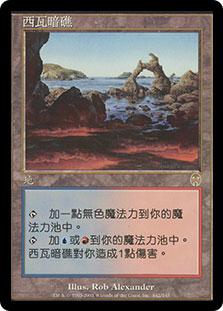 Shivan Reef (Apocalypse)