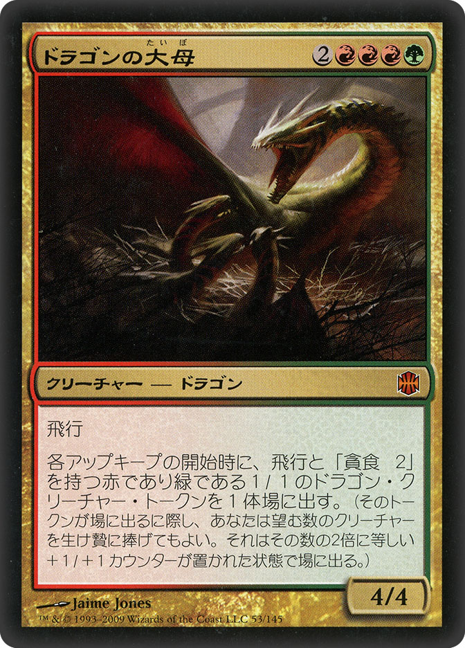 Dragon Broodmother (Alara Reborn)