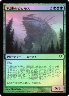Craterhoof Behemoth (Avacyn Restored)