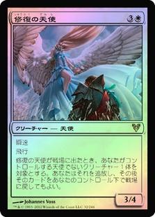 Restoration Angel (Avacyn Restored)