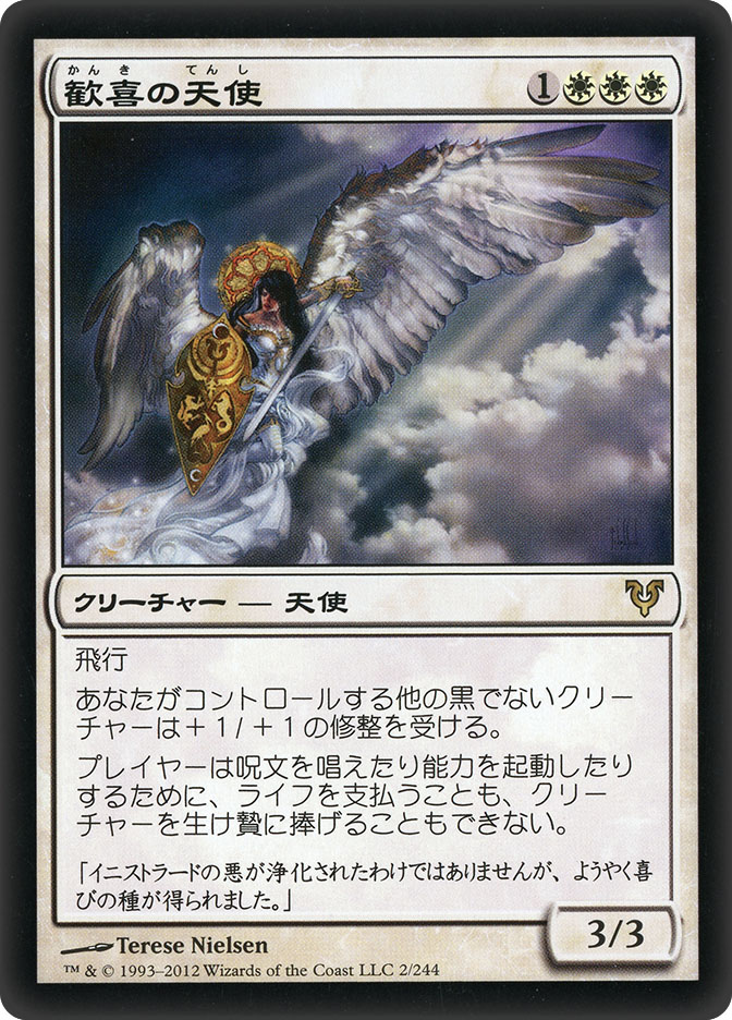 Angel of Jubilation (Avacyn Restored)