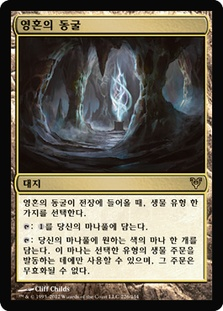 Cavern of Souls (Avacyn Restored)