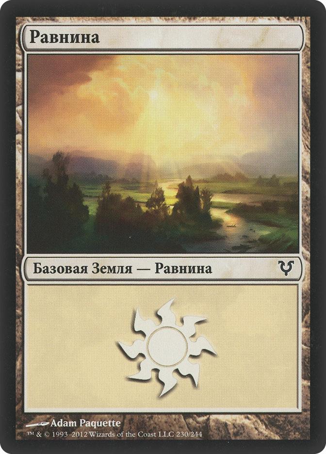 Plains (#230) (Avacyn Restored)