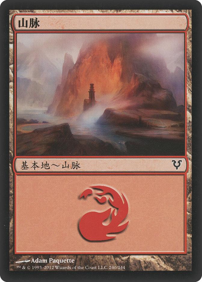 Mountain (#240) (Avacyn Restored)