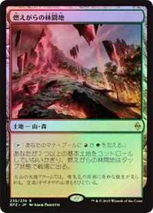 Cinder Glade (Battle for Zendikar)