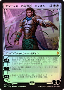 Gideon, Ally of Zendikar (Battle for Zendikar)