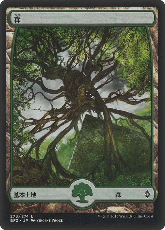 Forest (#273) (Full-Art) (Battle for Zendikar)
