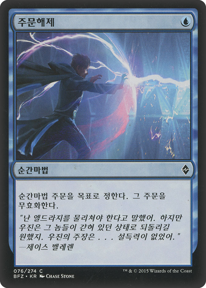 Dispel (Battle for Zendikar)