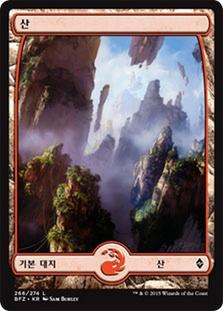 Mountain (#266) (Full-Art) (Battle for Zendikar)