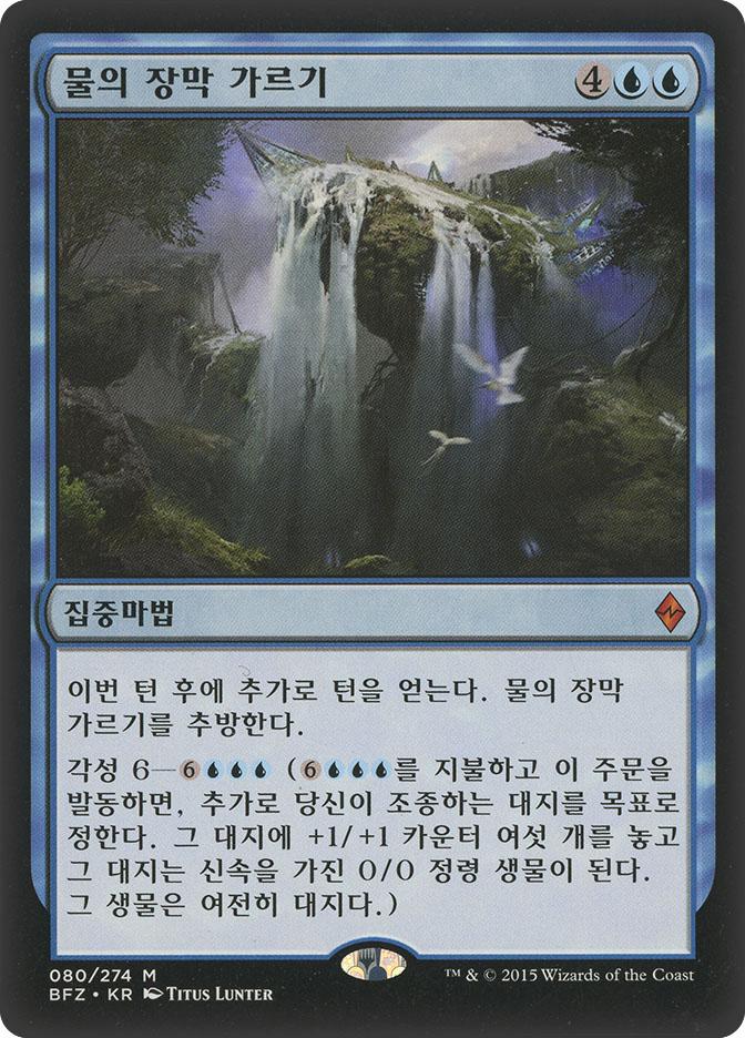Part the Waterveil (Battle for Zendikar)