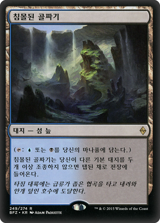 Sunken Hollow (Battle for Zendikar)