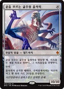 Ulamog, the Ceaseless Hunger (Battle for Zendikar)