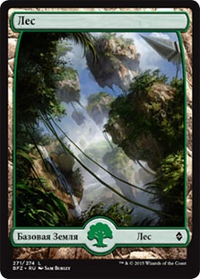 Forest (#271) (Full-Art) (Battle for Zendikar)