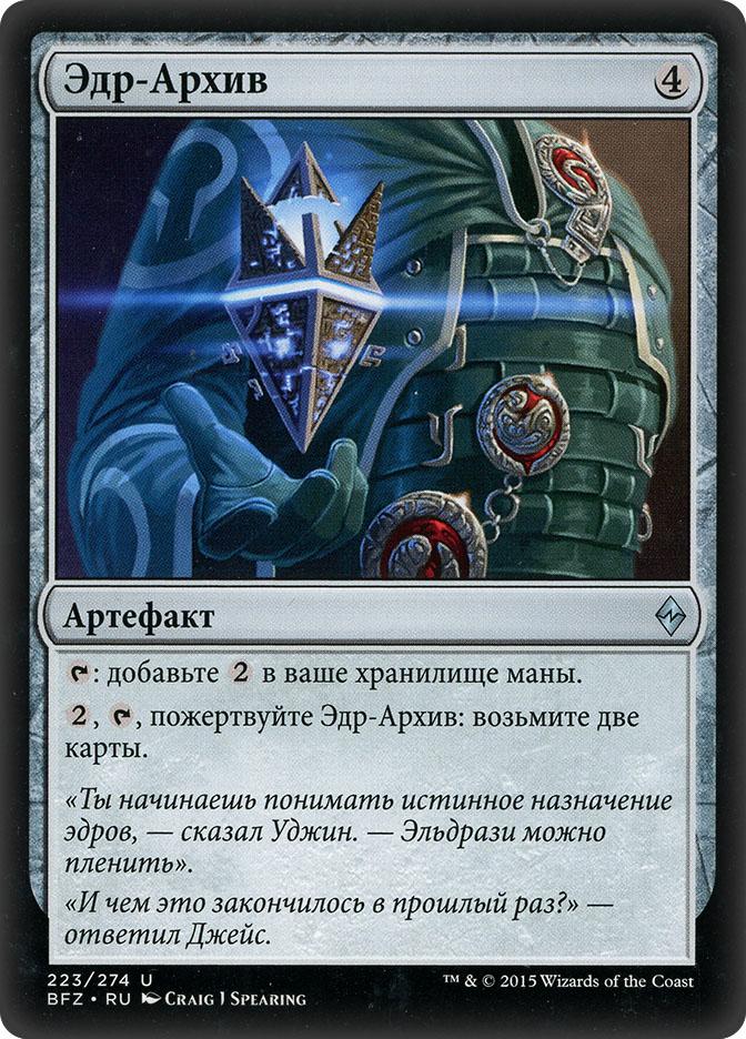 Hedron Archive (Battle for Zendikar)