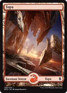 Mountain (#268) (Full-Art) (Battle for Zendikar)