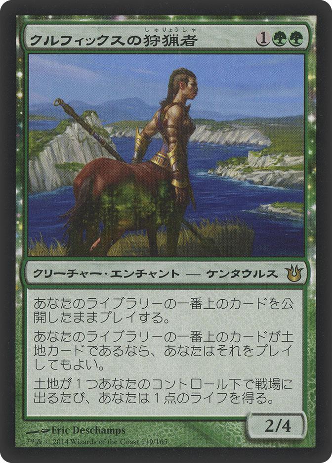 Courser of Kruphix (Born of the Gods)