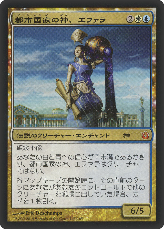 Ephara, God of the Polis (Born of the Gods)