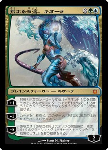 Kiora, the Crashing Wave (Born of the Gods)