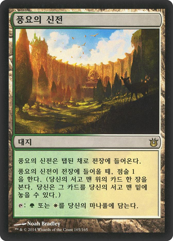 Temple of Plenty (Born of the Gods)