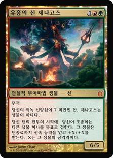 Xenagos, God of Revels (Born of the Gods)