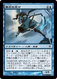 Mistblade Shinobi (Betrayers)