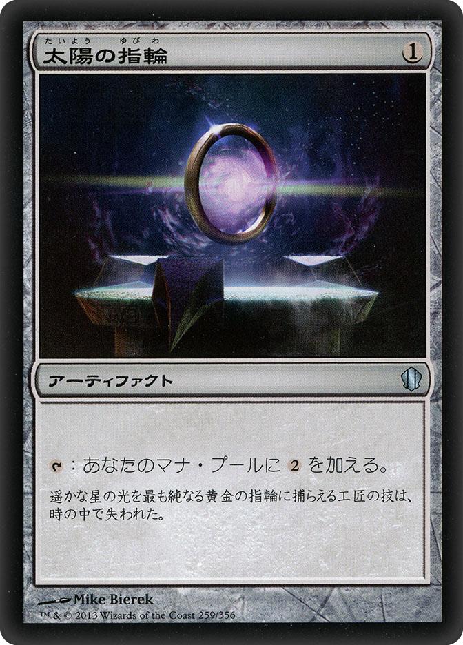 Sol Ring (Commander 2013)