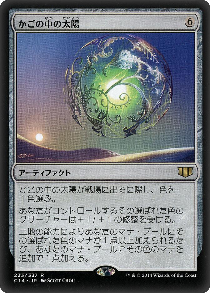 Caged Sun (Commander 2014)