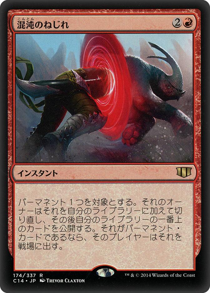 Chaos Warp (Commander 2014)
