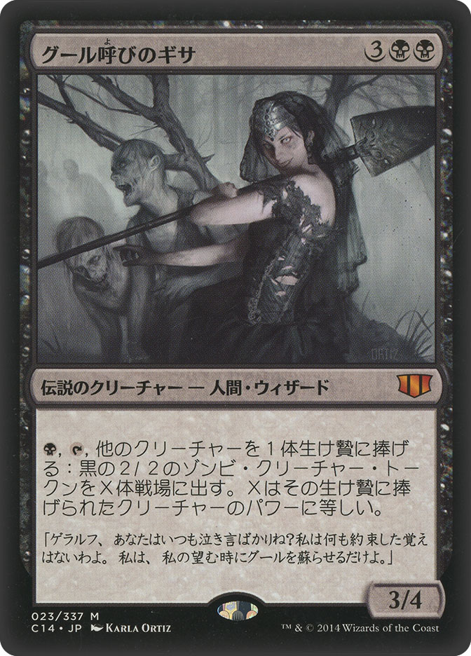 Ghoulcaller Gisa (Commander 2014)