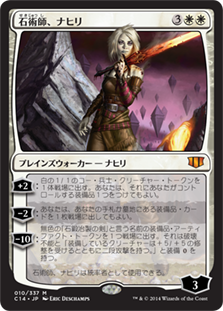 Nahiri, the Lithomancer (Commander 2014)