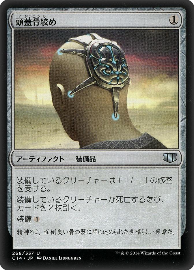 Skullclamp (Commander 2014)