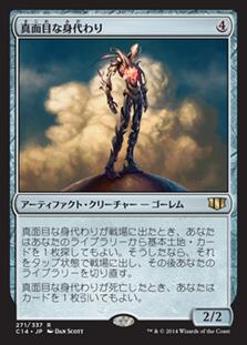 Solemn Simulacrum (Commander 2014)
