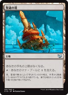Reliquary Tower (Commander (2015 Edition))
