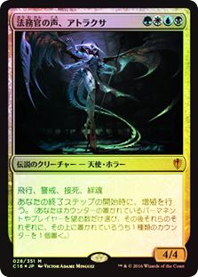 Atraxa, Praetors