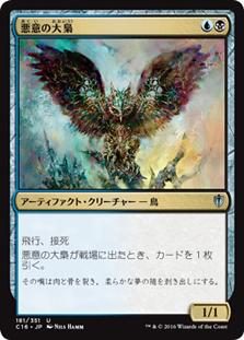 Baleful Strix (Commander 2016)
