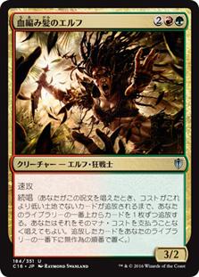 Bloodbraid Elf (Commander 2016)