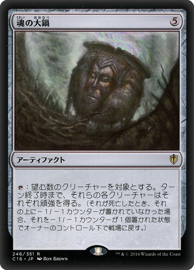 Cauldron of Souls (Commander 2016)