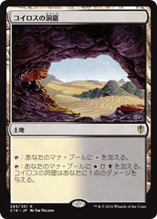 Caves of Koilos (Commander 2016)