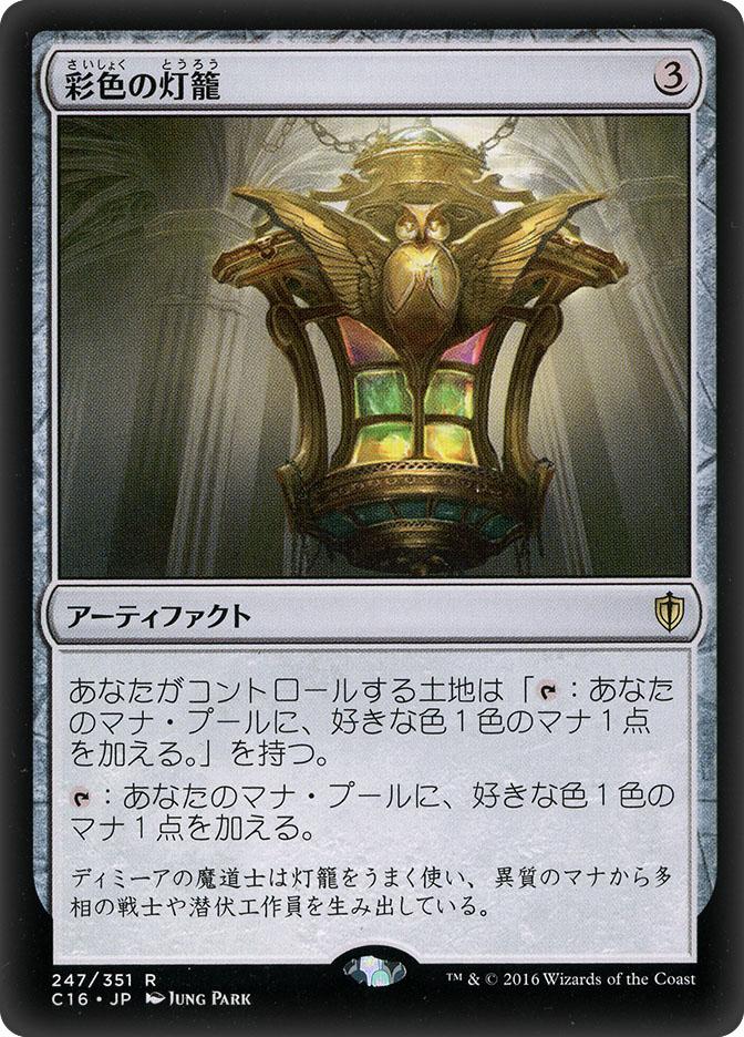 Chromatic Lantern (Commander 2016)