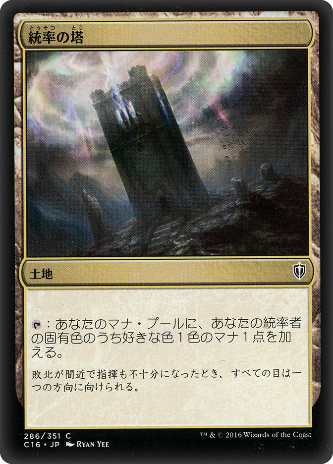 Command Tower (Commander 2016)