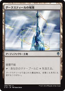 Darksteel Citadel (Commander 2016)