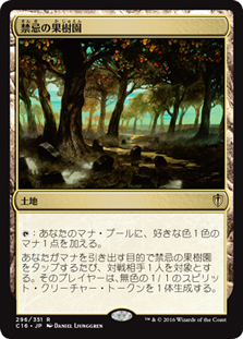 Forbidden Orchard (Commander 2016)